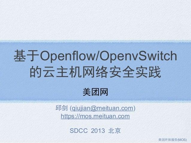 基于Openflow/OpenvSwitch 的云主机网络安全实践 美团网 邱剑 (qiujian@meituan.com) https://mos.meituan.com SDCC 2013 北京 美团 放服务(MOS)