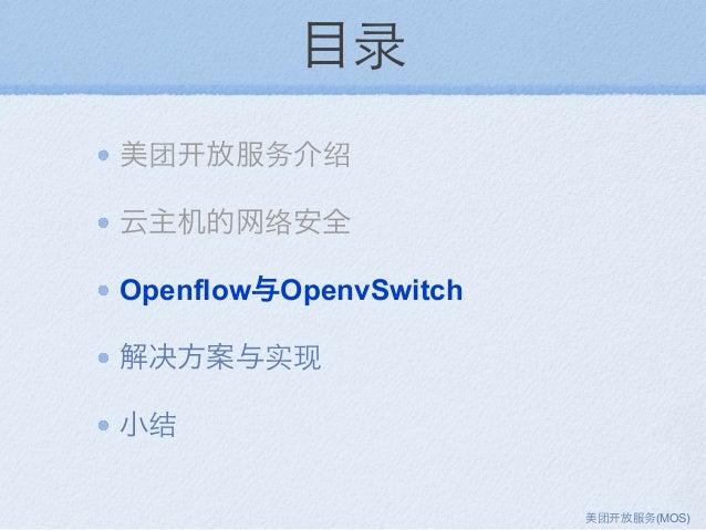 目录 美团 放服务介绍 云主机的网络安全 Openflow与OpenvSwitch 解决方案与实现 小结 美团 放服务(MOS)