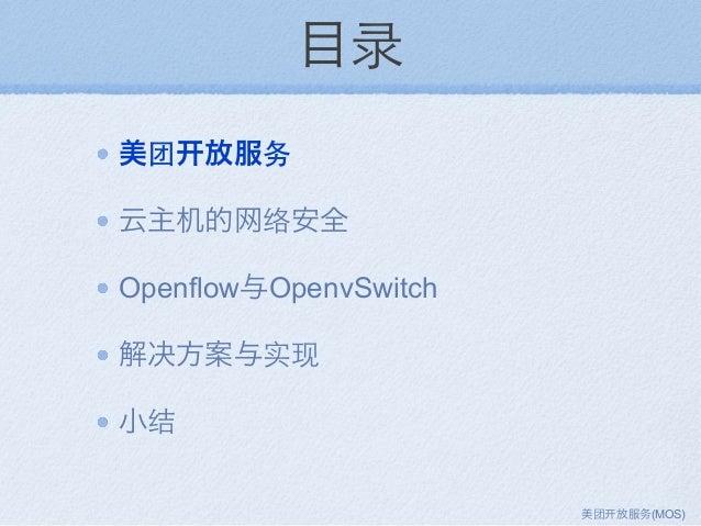 目录 美团 放服务 云主机的网络安全 Openflow与OpenvSwitch 解决方案与实现 小结 美团 放服务(MOS)