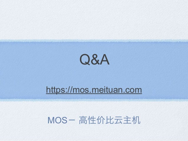Q&A https://mos.meituan.com MOS− 高性价比云主机