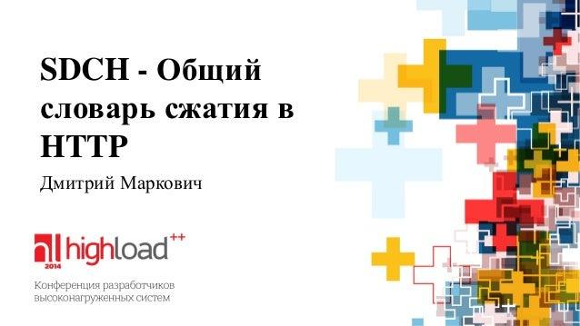 SDCH - Общий словарь сжатия в HTTP  Дмитрий Маркович