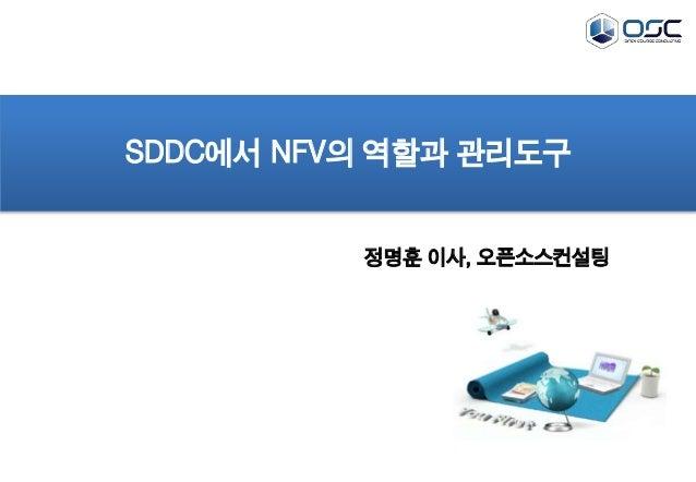SDDC에서 NFV의 역할과 관리도구  정명훈 이사, 오픈소스컨설팅