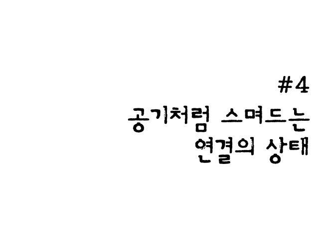 사물인터넷과 미래 미디어변화-최형욱