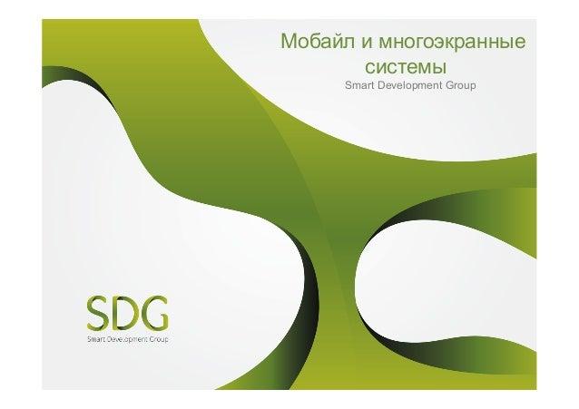 Мобайл и многоэкранные системы Smart Development Group