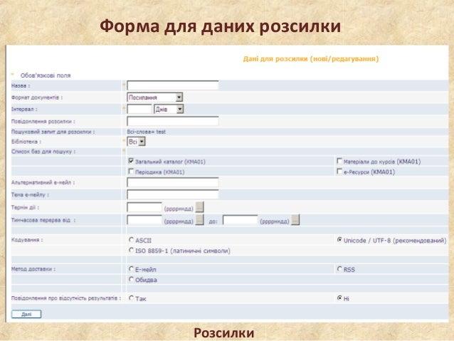 Розсилки Форма для даних розсилки