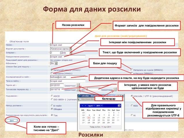 Форма для даних розсилки Назва розсилки Формат записів для повідомлення розсилки Інтервал між повідомленнями розсилки Текс...