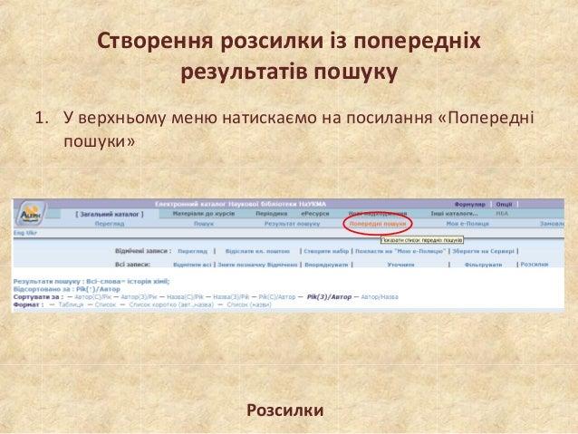 Створення розсилки із попередніх результатів пошуку 1. У верхньому меню натискаємо на посилання «Попередні пошуки» Розсилки