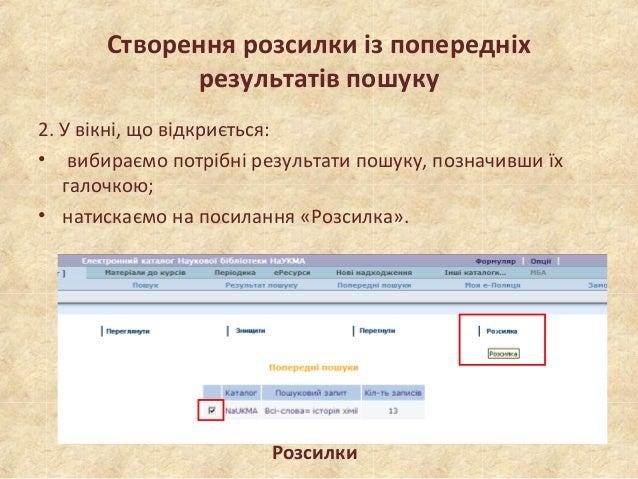 Створення розсилки із попередніх результатів пошуку 2. У вікні, що відкриється: • вибираємо потрібні результати пошуку, по...