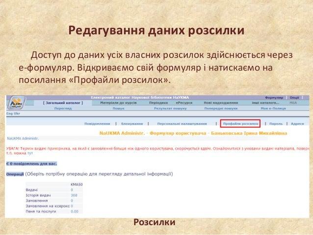 Редагування даних розсилки Доступ до даних усіх власних розсилок здійснюється через е-формуляр. Відкриваємо свій формуляр ...