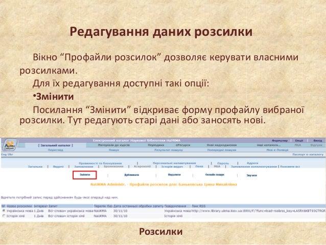 """Редагування даних розсилки Вікно """"Профайли розсилок"""" дозволяє керувати власними розсилками. Для їх редагування доступні та..."""