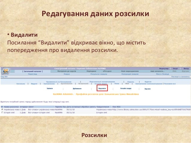 """Редагування даних розсилки Розсилки • Видалити Посилання """"Видалити"""" відкриває вікно, що містить попередження про видалення..."""