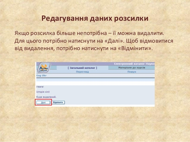 Редагування даних розсилки Якщо розсилка більше непотрібна – її можна видалити. Для цього потрібно натиснути на «Далі». Що...