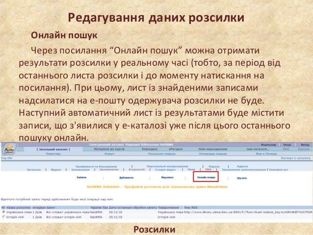 """Редагування даних розсилки Онлайн пошук Через посилання """"Онлайн пошук"""" можна отримати результати розсилки у реальному часі..."""