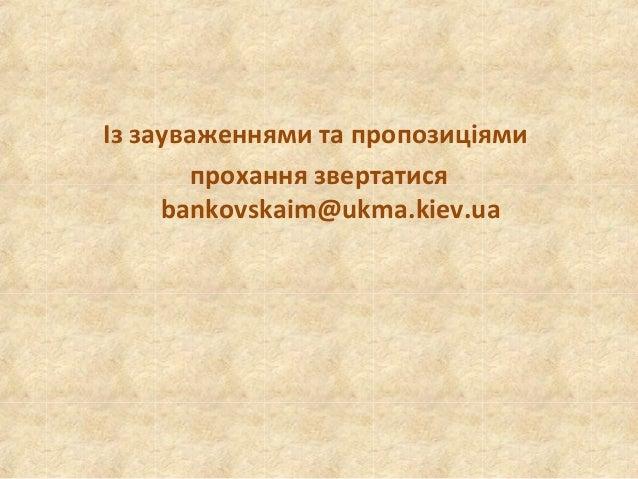 Із зауваженнями та пропозиціями прохання звертатися bankovskaim@ukma.kiev.ua