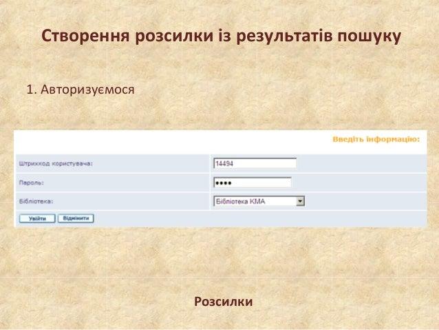 Створення розсилки із результатів пошуку 1. Авторизуємося Розсилки