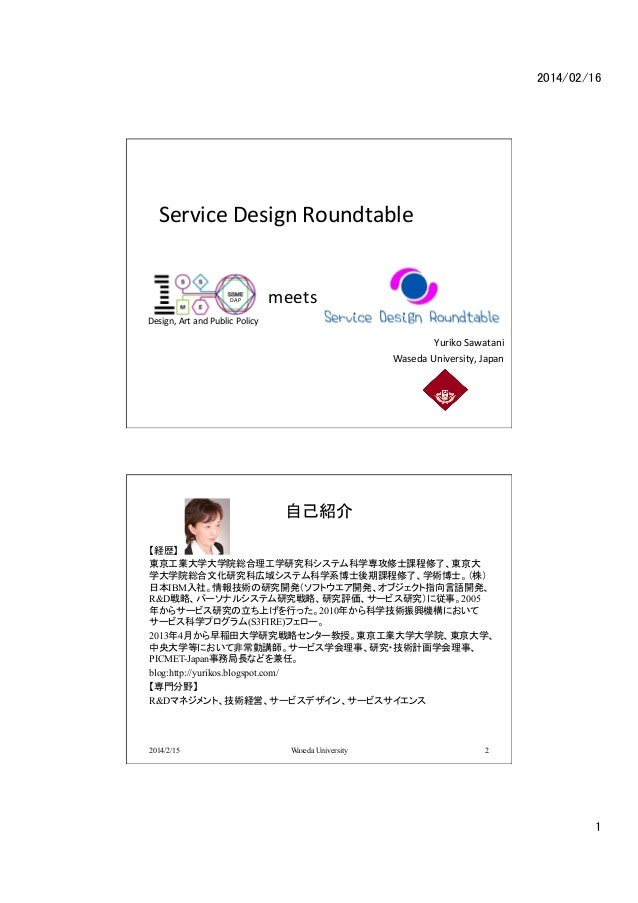 2014/02/16	  Service	   Design	   Roundtable	  DAP	  meets	  Design,	   Art	   and	   Public	   Policy	  Yuriko	   Sawatan...