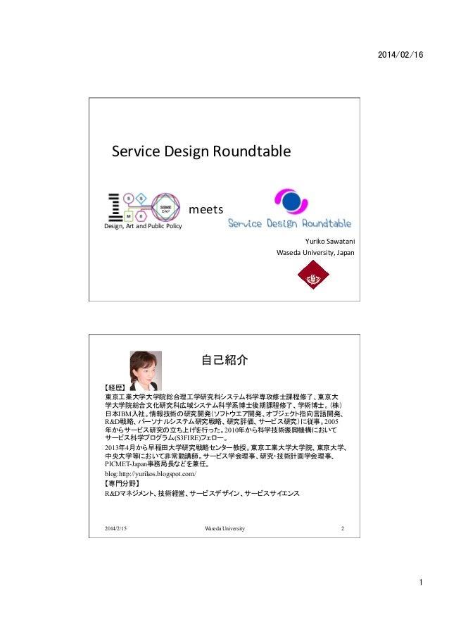 2014/02/16  Service  Design  Roundtable  DAP  meets  Design,  Art  and  Public  Policy  Yuriko  Sawatan...