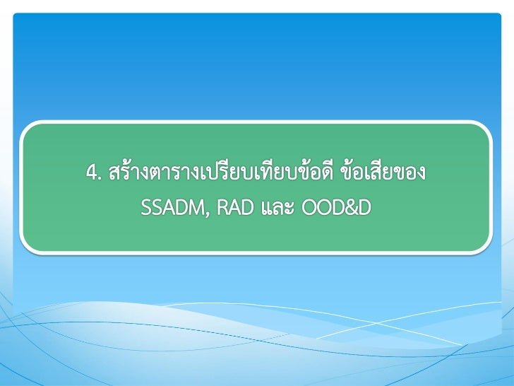 ssadm method for sdlc Ssadm (structured systems analysis and design method) is another method dealing with information systems design it was developed in the uk by cct.