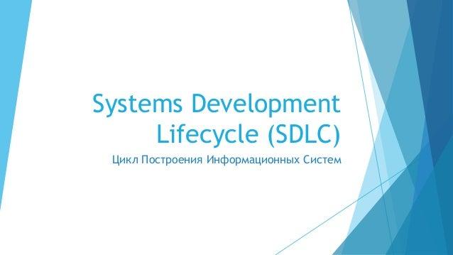 Systems Development Lifecycle (SDLC) Цикл Построения Информационных Систем
