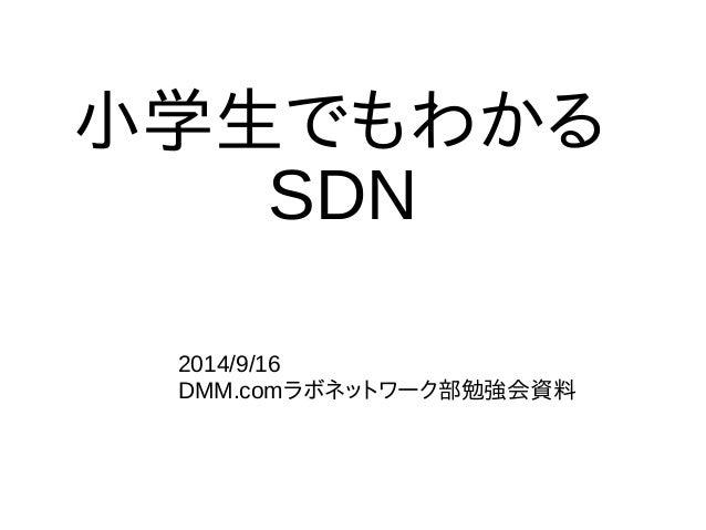 小学生でもわかる  SDN  2014/9/16  DMM.comラボネットワーク部勉強会資料