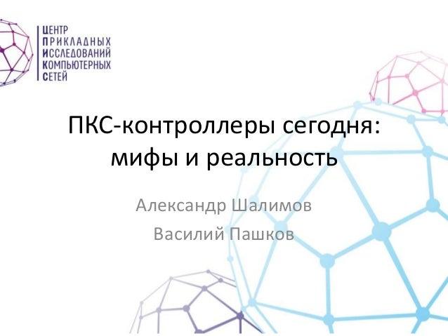ПКС-контроллеры сегодня:мифы и реальностьАлександр ШалимовВасилий Пашков
