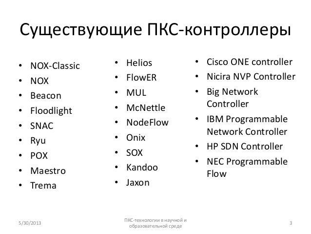 Существующие ПКС-контроллеры• NOX-Classic• NOX• Beacon• Floodlight• SNAC• Ryu• POX• Maestro• Trema• Cisco ONE controller• ...