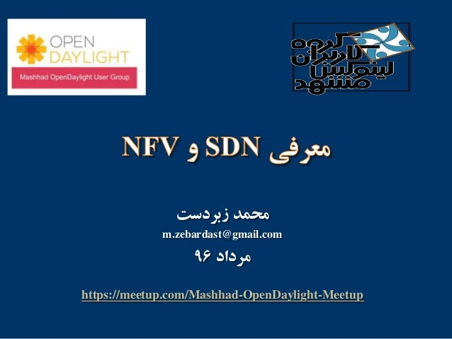‫محمد‬‫زبردست‬ m.zebardast@gmail.com ‫مرداد‬96 https://meetup.com/Mashhad-OpenDaylight-Meetup