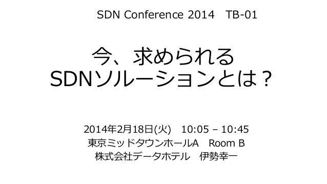 SDN Conference 2014 TB-01  今、求められる SDNソルーションとは? 2014年2月18日(火) 10:05 – 10:45 東京ミッドタウンホールA Room B 株式会社データホテル 伊勢幸一