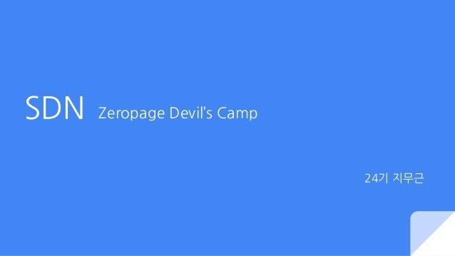 SDN Zeropage Devil's Camp 24기 지무근