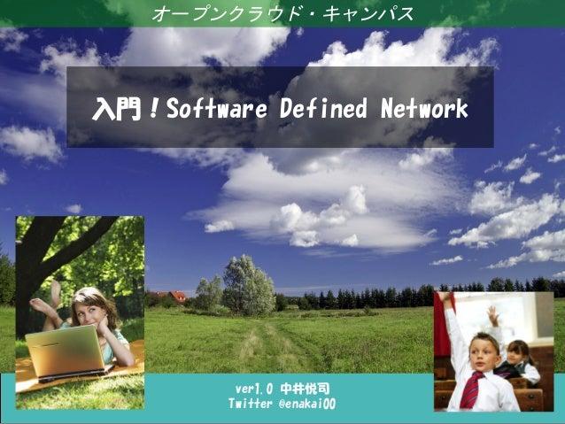 オープンクラウド・キャンパス  入門!Software Defined Network  ver1.0 中井悦司 Twitter @enakai00