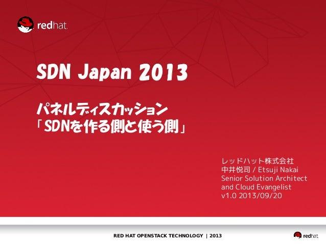 RED HAT OPENSTACK TECHNOLOGY | 2013 SDN Japan 2013 パネルディスカッション 「SDNを作る側と使う側」 レッドハット株式会社 中井悦司 / Etsuji Nakai Senior Solutio...