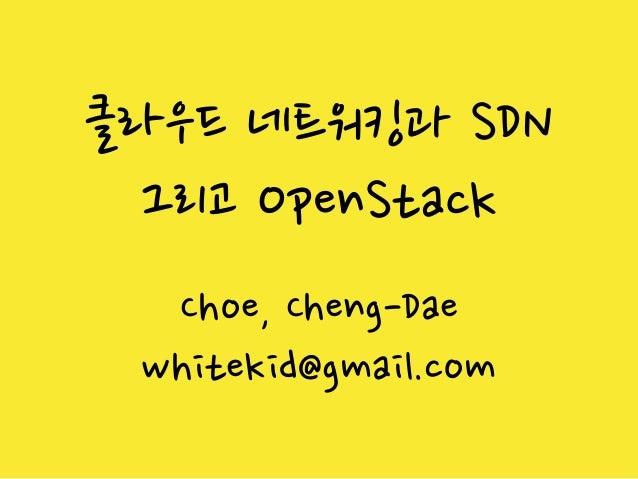 클라우드 네트워킹과 SDN 그리고 OpenStack Slide 1