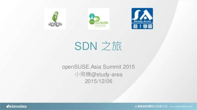 SDN 之旅 openSUSE.Asia Summit 2015 小飛機@study-area 2015/12/06