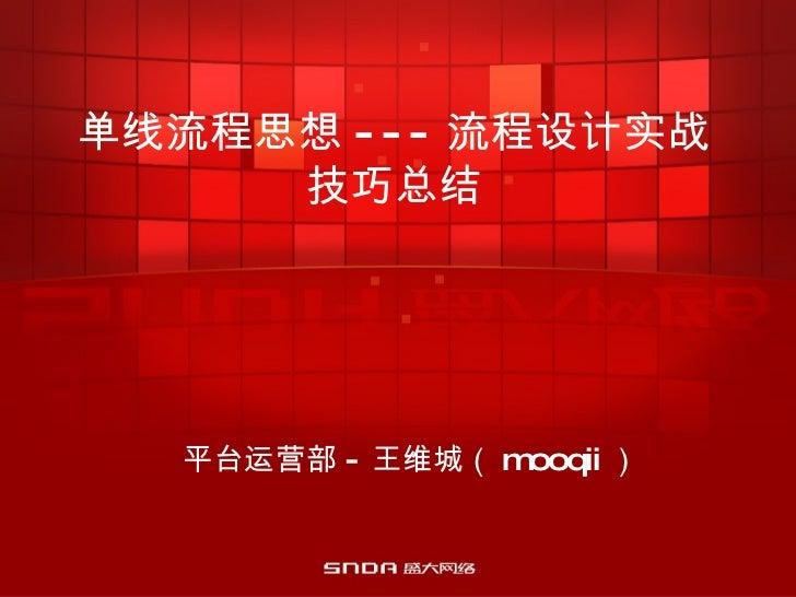 单线流程思想 --- 流程设计实战技巧总结 平台运营部 - 王维城( mooqii )
