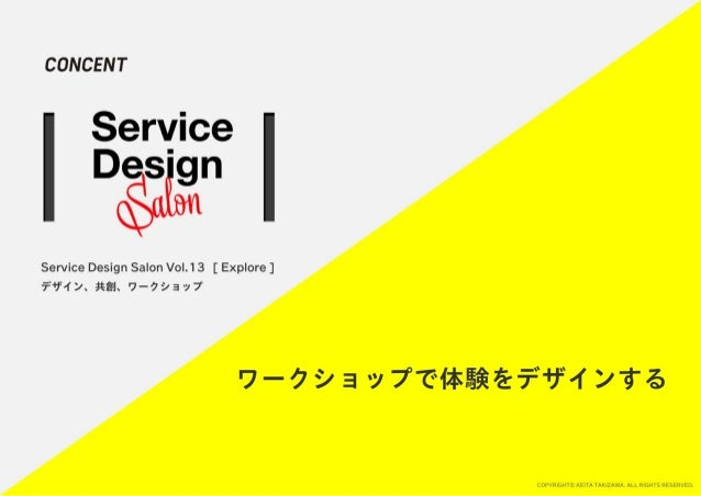 Service Design Salon vol.13 タキザワケイタ