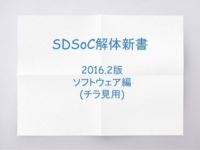 SDSoC解体新書 2016.2版 ソフトウェア編 (チラ見用)