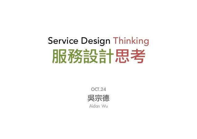 Service Design Thinking    服務設計思考  OCT.24  吳宗德 Aidan Wu