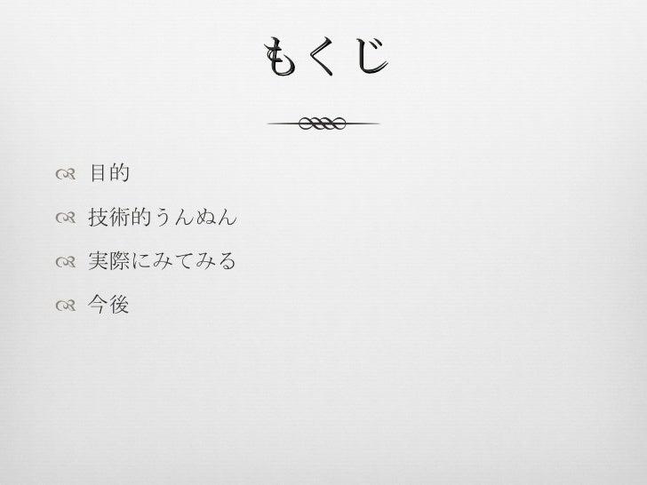 SE塾ホームページ Slide 2
