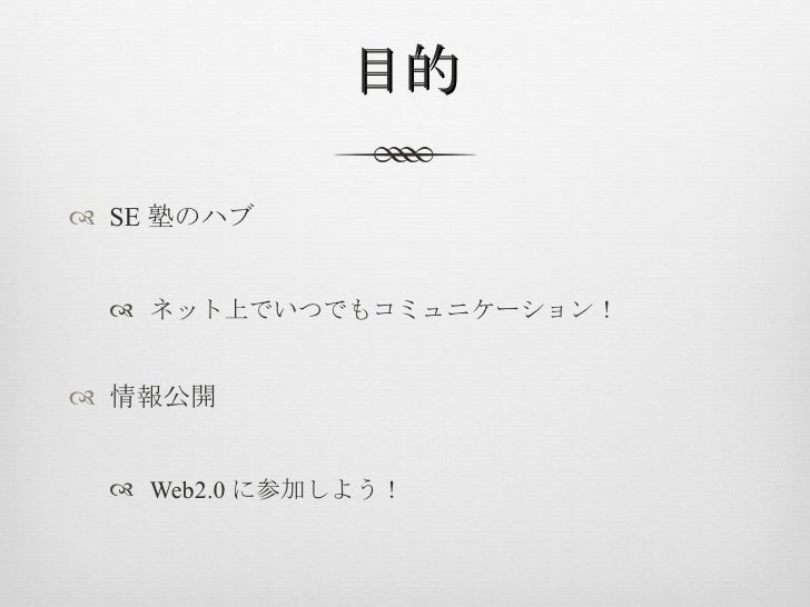 SE塾ホームページ Slide 3