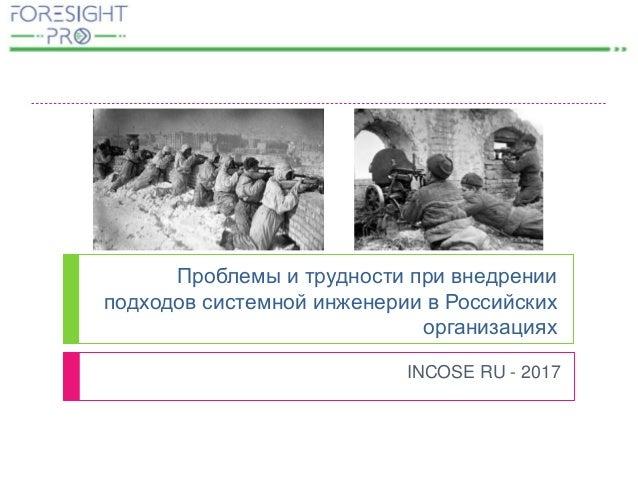 Проблемы и трудности при внедрении подходов системной инженерии в Российских организациях INCOSE RU - 2017