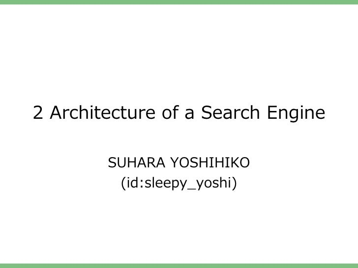 2 Architecture of a Search Engine          SUHARA YOSHIHIKO          (id:sleepy_yoshi)