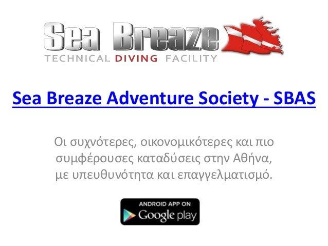 Sea Breaze Adventure Society - SBAS Οι συχνότερες, οικονομικότερες και πιο συμφέρουσες καταδύσεις στην Αθήνα, με υπευθυνότ...
