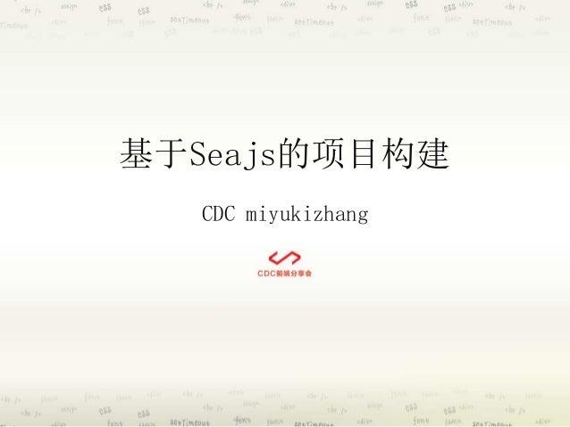 基于Seajs的项目构建  CDC miyukizhang