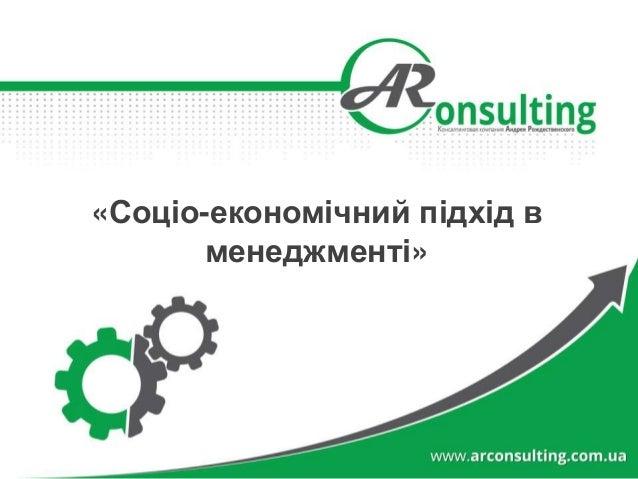 «Соціо-економічний підхід в менеджменті»