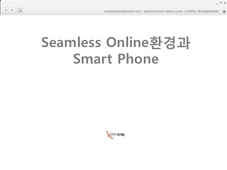 Seamless Online환경과Smart Phone<br />