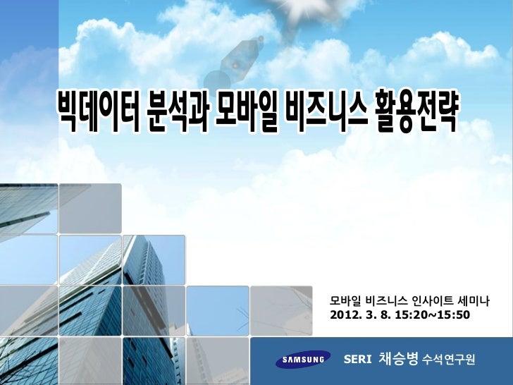 모바일 비즈니스 인사이트 세미나2012. 3. 8. 15:20~15:50  SERI   채승병 수석연구원