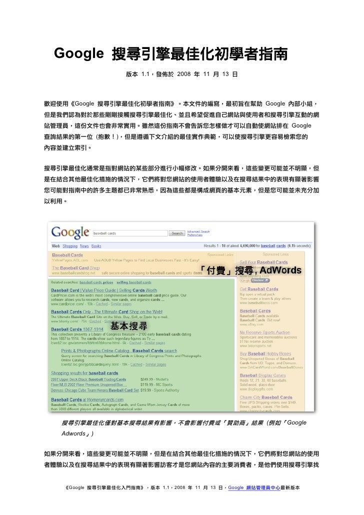 Google 搜尋引擎最佳化初學者指南                    版本 1.1,發佈於 2008 年 11 月 13 日    歡迎使用《Google 搜尋引擎最佳化初學者指南》。本文件的編寫,最初旨在幫助 Google 內部小組,...