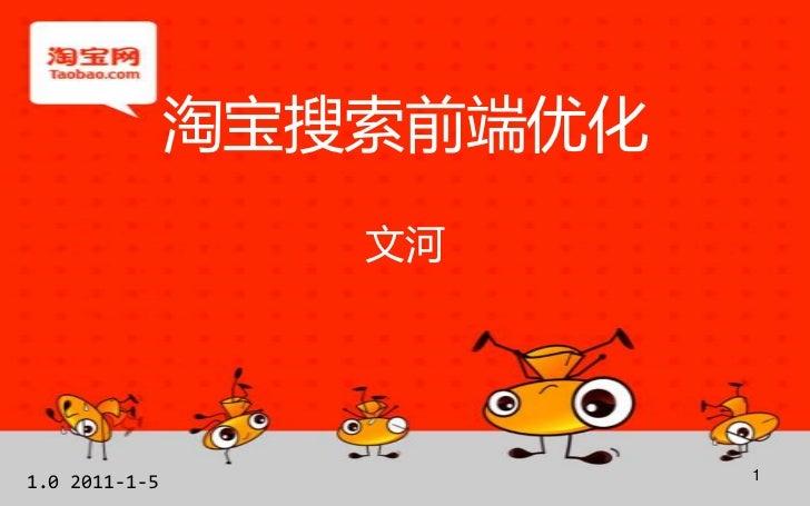 淘宝搜索前端优化                  文河1.0 2011-1-5              1