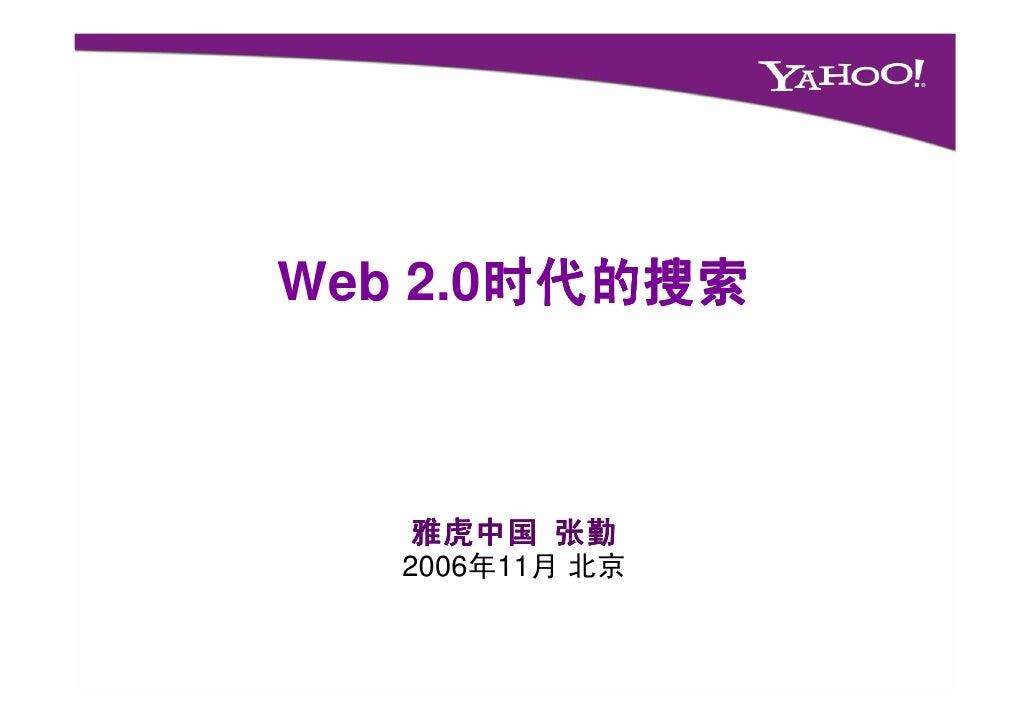 Web 2.0时代的搜索        时代的搜索       雅虎中国 张勤    2006年11月 北京