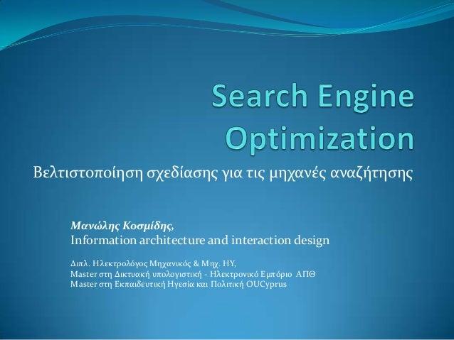 Βελτιςτοπούηςη ςχεδύαςησ για τισ μηχανϋσ αναζότηςησ     Μανώλης Κοσμίδης,     Information architecture and interaction des...